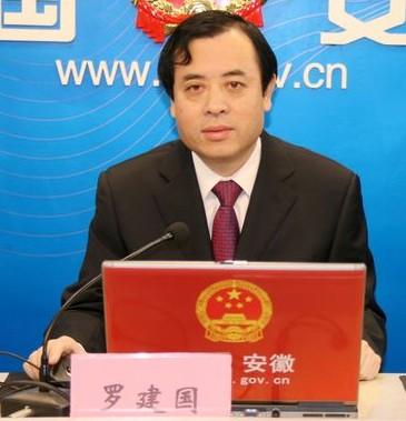 罗建国拟任安徽省财政厅厅长(图\/简历)
