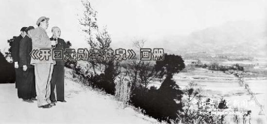 《开国元勋李井泉》画册发表毛泽东四川考察照片(图)
